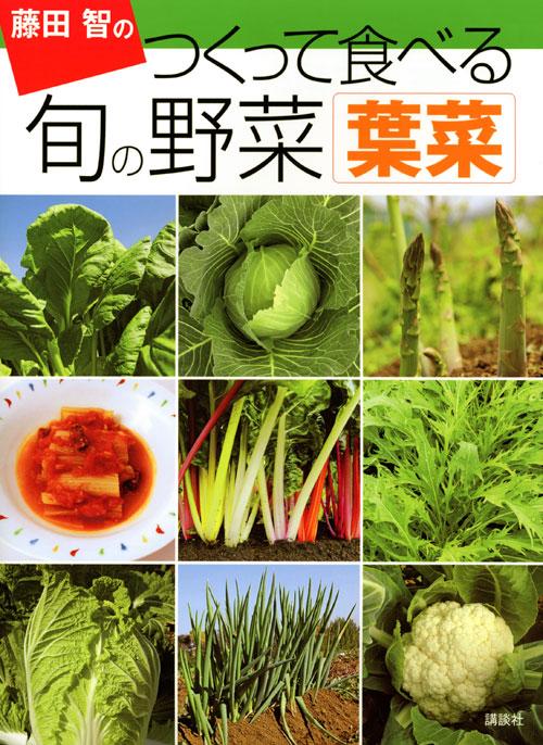 藤田智の つくって食べる 旬の野菜 葉菜