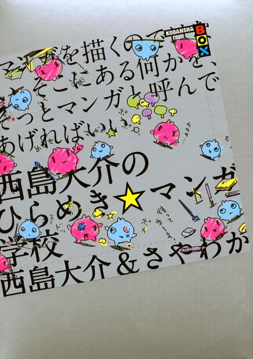西島大介のひらめき☆マンガ学校 マンガを描くのではない。そこにある何かを、そっとマンガと呼んであげればいい。