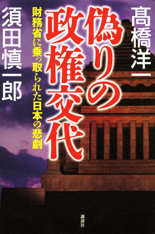 偽りの政権交代 財務省に乗っ取られた日本の悲劇