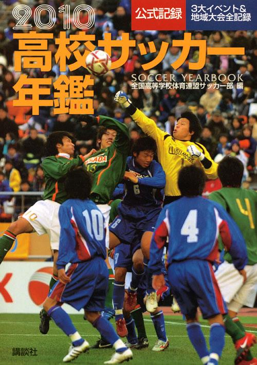 2010 高校サッカー年鑑