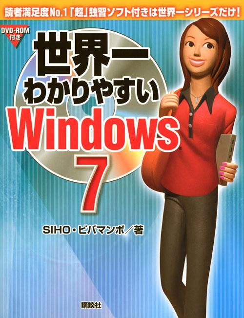 世界一わかりやすいWindows 7