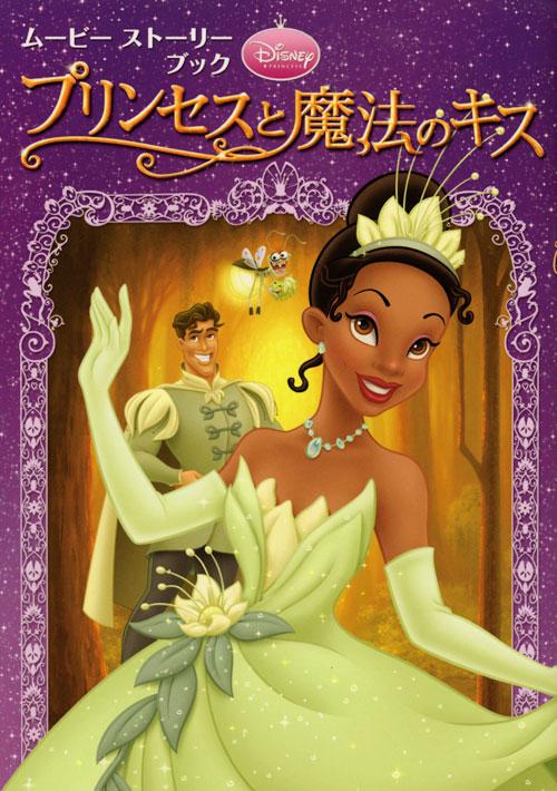 ムービーストーリーブック プリンセスと魔法のキス