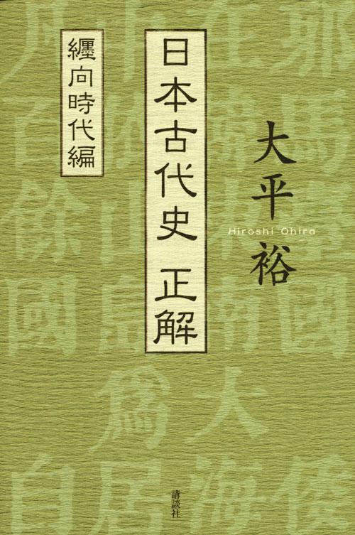 日本古代史 正解 纒向時代編