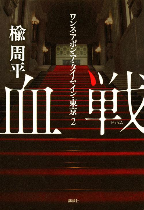 血戦  ワンス・アポン・ア・タイム・イン・東京 2