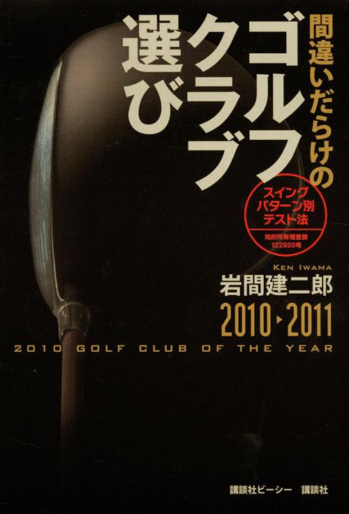 2010-2011年版 間違いだらけのゴルフクラブ選び