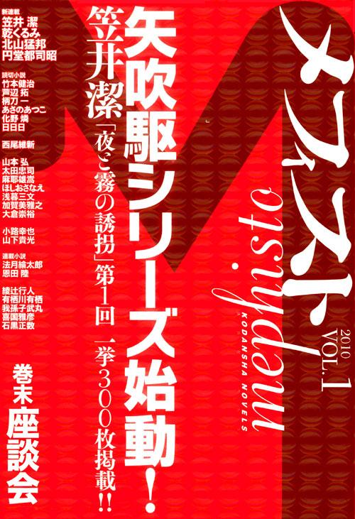 メフィスト 2010 VOL.1
