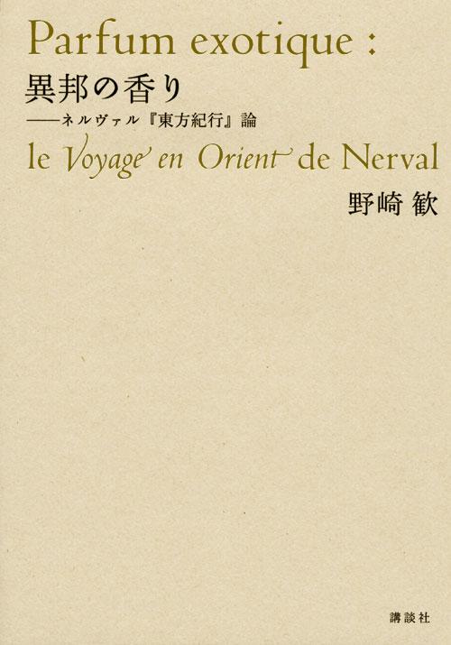 異邦の香り――ネルヴァル『東方紀行』論