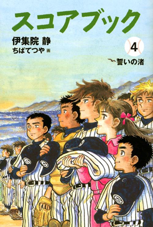 スコアブック(4) 誓いの渚