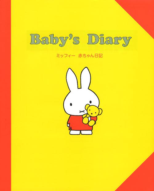 Baby's Diary ミッフィー 赤ちゃん日記
