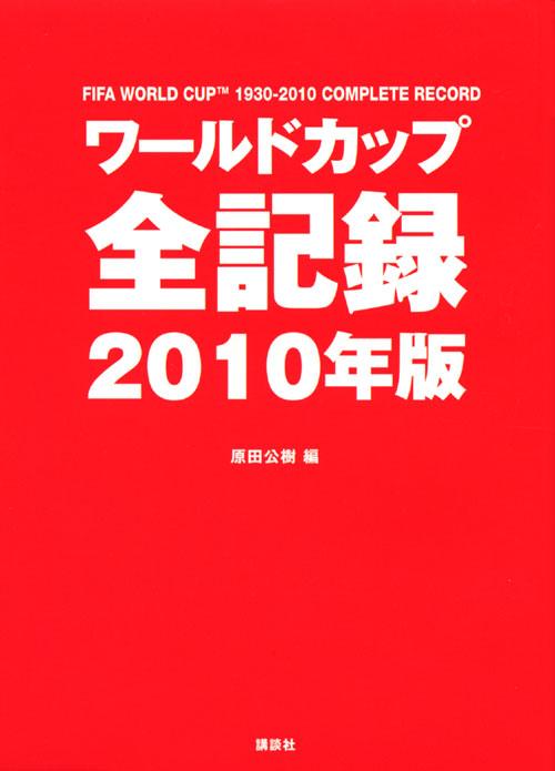 ワールドカップ全記録2010年版