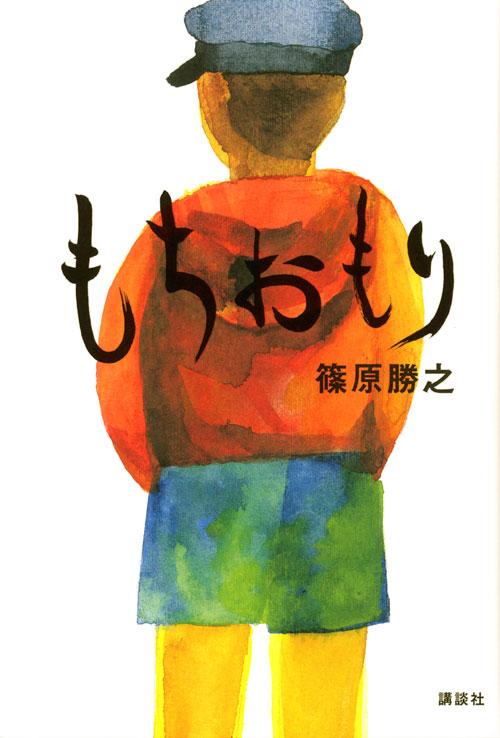 篠原勝之の画像 p1_22