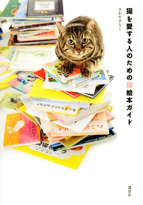 『猫を愛する人のための猫絵本ガイド』書影