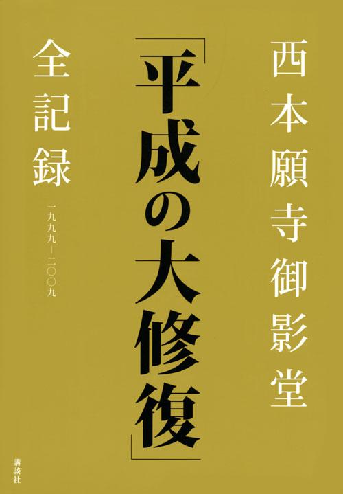 西本願寺御影堂「平成の大修復」全記録