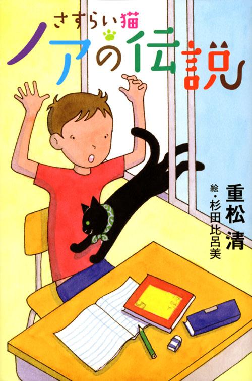 さすらい猫 ノアの伝説