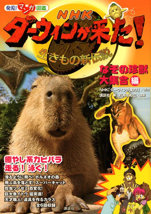 発見! マンガ図鑑 NHK ダーウィンが来た! なぞの珍獣大集合編
