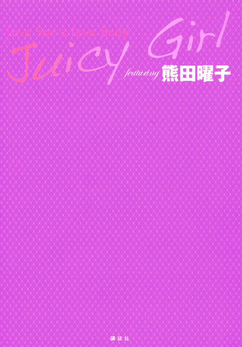 Juicy Girl featuring 熊田曜子 Love Sex & Love Body