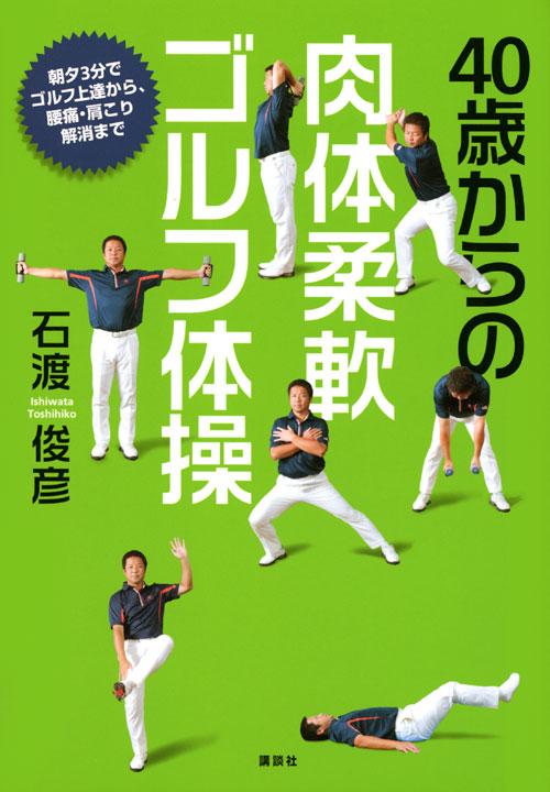 40歳からの 肉体柔軟ゴルフ体操
