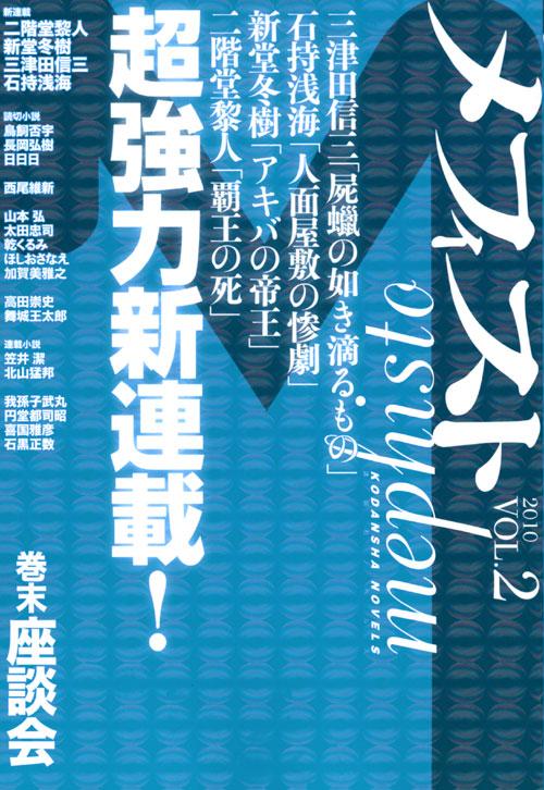 メフィスト 2010 VOL.2