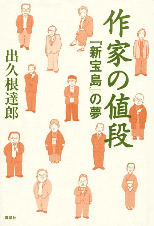 作家の値段 『新宝島』の夢