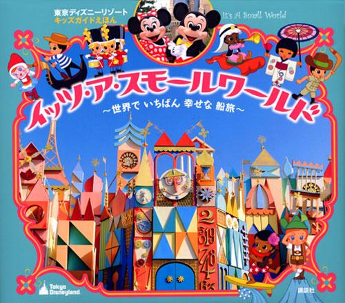 東京ディズニーリゾートキッズガイドえほん イッツ・ア・スモールワールド
