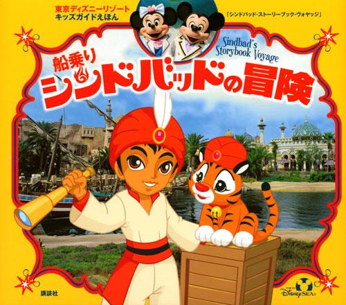 東京ディズニーリゾートキッズガイドえほん 船乗りシンドバッドの冒険