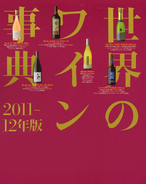 世界のワイン事典 2011-12年版