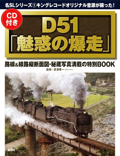 D51「魅惑の爆走」CD付き 名SLシリーズ1キングレコードオリジナル音源が蘇った!