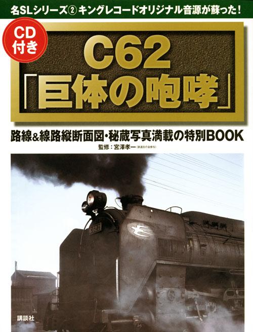 C62「巨体の咆哮」CD付き 名SLシリーズ2キングレコードオリジナル音源が蘇った!
