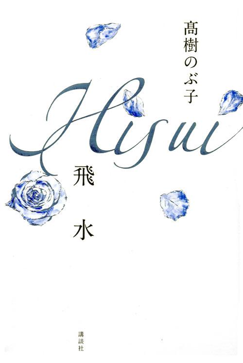 飛水HISUI