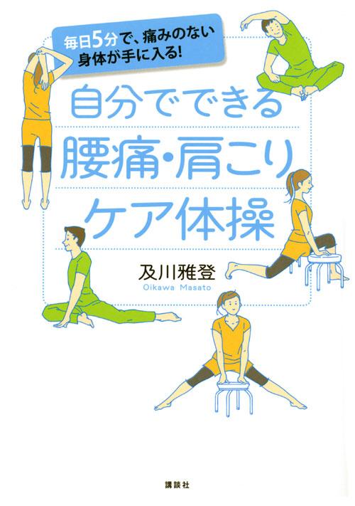 自分でできる腰痛・肩こりケア体操