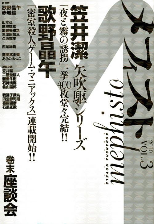 メフィスト 2010 VOL.3
