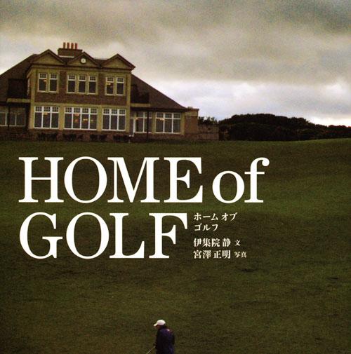 ホーム オブ ゴルフ