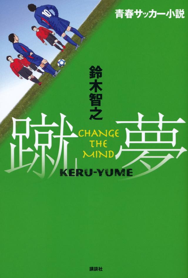 青春サッカー小説 蹴夢[KERU-YUME] CHANGE THE MIND