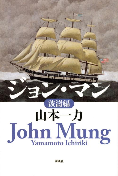 『ジョン・マン1 波濤編』山本一力