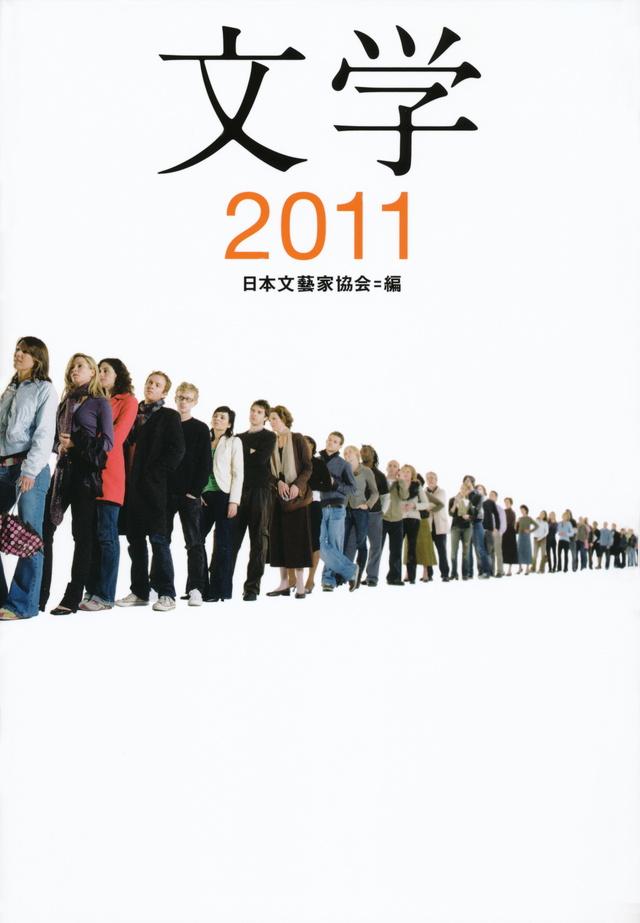 文学2011