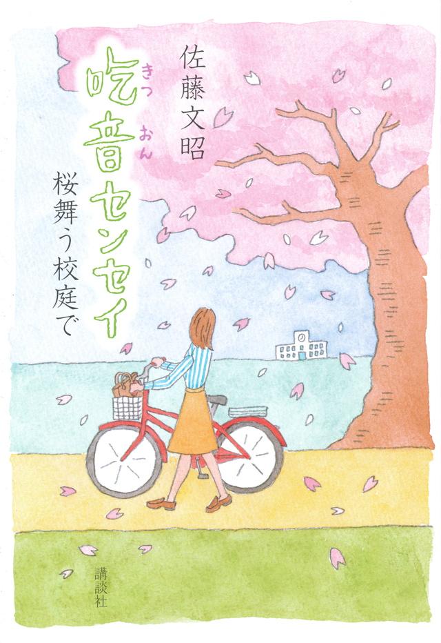 吃音センセイ -桜舞う校庭で