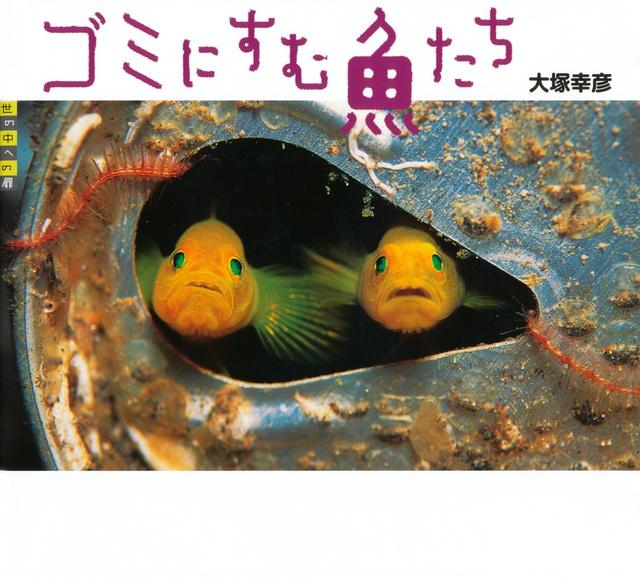 世の中への扉 ゴミにすむ魚たち