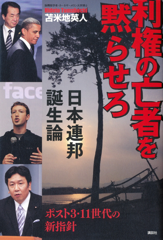 利権の亡者を黙らせろ 日本連邦誕生論
