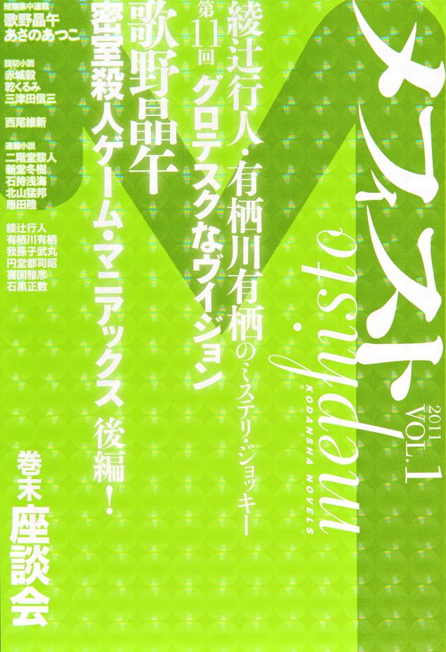 メフィスト 2011 VOL.1