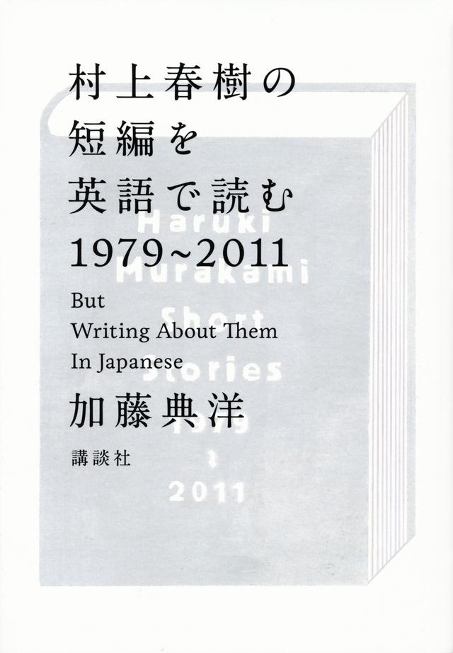 村上春樹の短編を英語で読む1979~2011