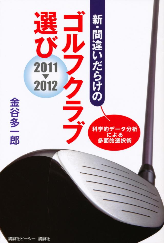 2011-2012年版 新・間違いだらけのゴルフクラブ選び
