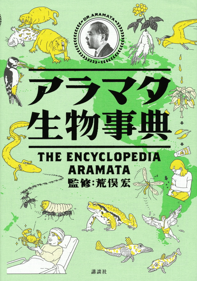 アラマタ生物事典
