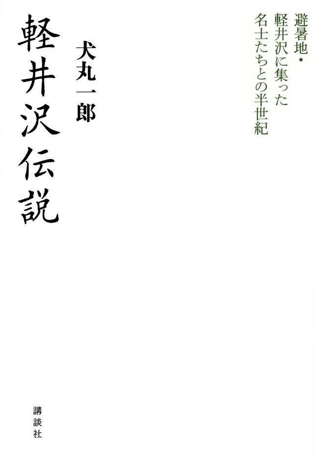 軽井沢伝説 避暑地・軽井沢に集った名士たちとの半世紀