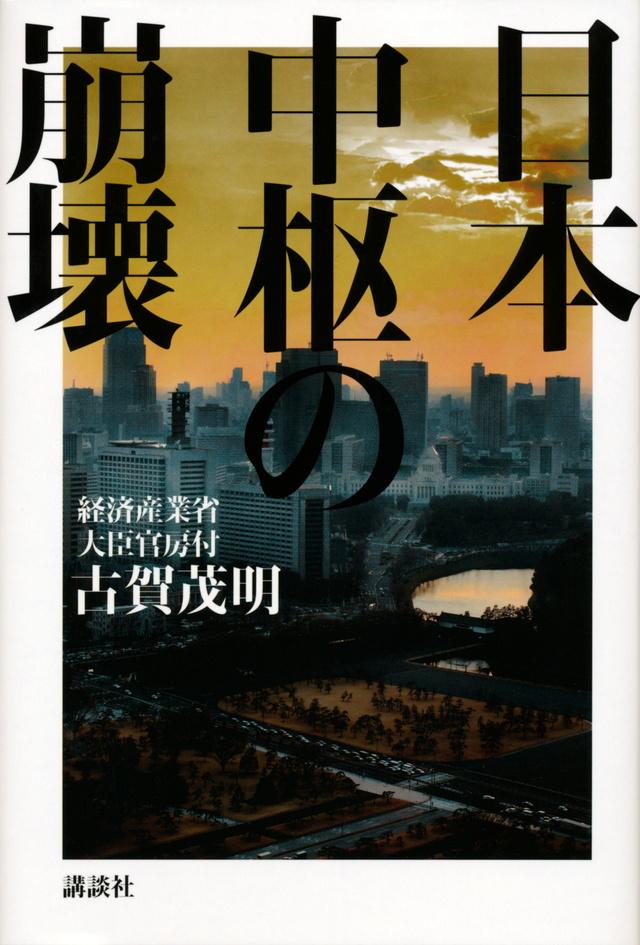 『日本中枢の崩壊』書影