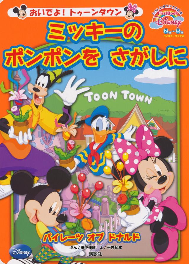 おいでよ! トゥーンタウン ミッキーの ポンポンを さがしに First Book Disney (ディズニーブックス)
