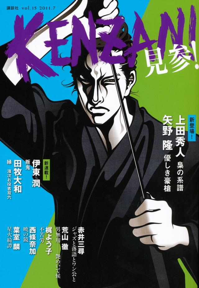 KENZAN! vol.15