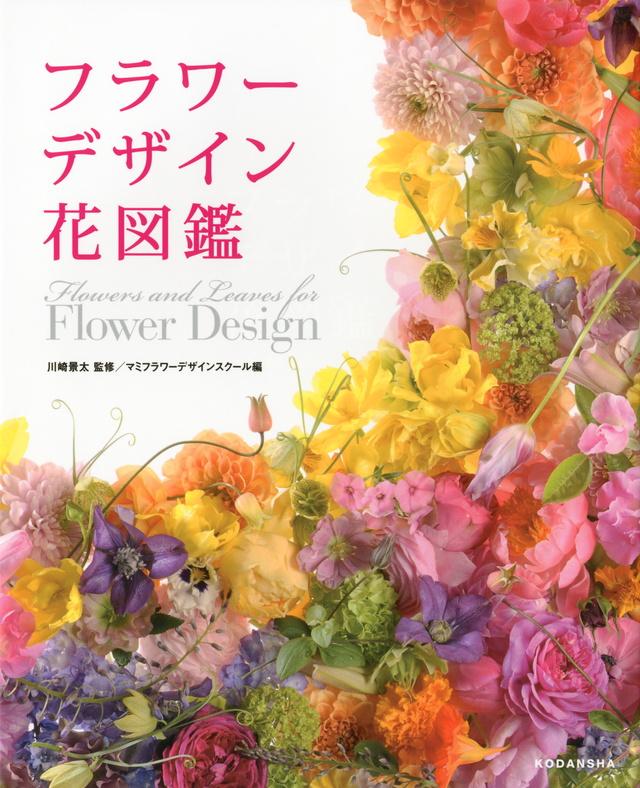 フラワーデザイン花図鑑