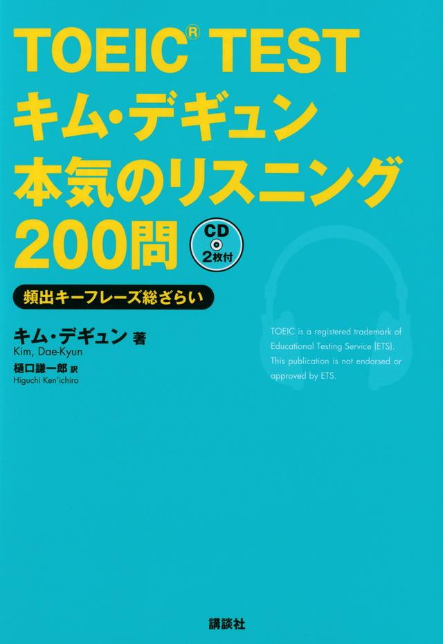 TOEIC TESTキム・デギュン本気のリスニング200問