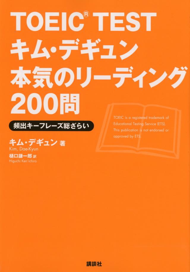 TOEIC TESTキム・デギュン本気のリーディング200問