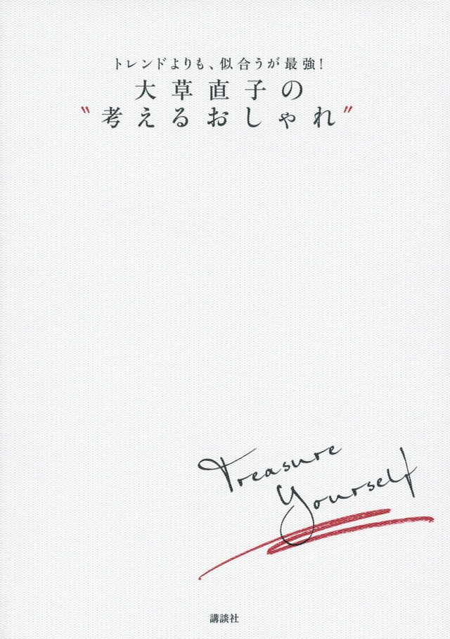 """トレンドよりも、似合うが最強! 大草直子の""""考えるおしゃれ"""""""